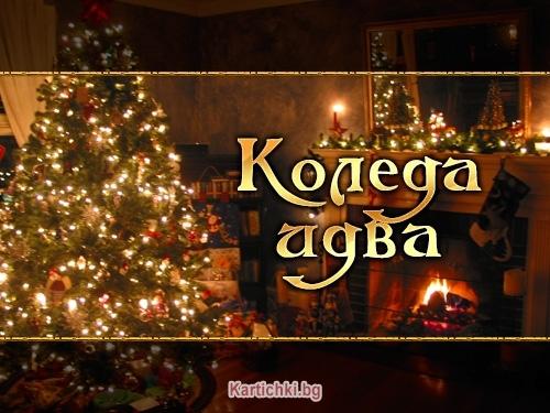 Коледа идва