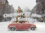 Остават 27 дни до Коледа