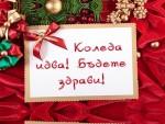 Коледа идва. Бъдете здрави!