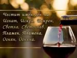 Честит имен ден на Игнат, Искра, Искрен, Светла, Светослав, Пламен, Пламена, Огнян, Огняна.