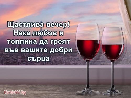 Щастлива вечер! Нека любов и топлина да греят във вашите добри сърца