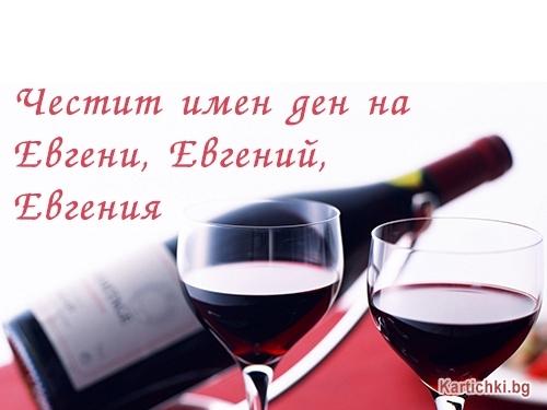 Честит имен ден на Евгени, Евгений, Евгения