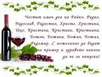 Честит имен ден на Райко, Радко, Радослав, Радостин, Христо, Христинa, Ицо