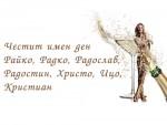 Честит имен ден Райко, Радко, Радослав, Радостин, Христо, Ицо, Кристиан