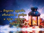 Бъдете здрави, обичани и добри и през новата година