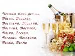 Честит имен ден на Васил, Василен, Василена, Василий, Василия, Василка, Васка, Весела, Веселин, Веселина, Вълко, Вълчо