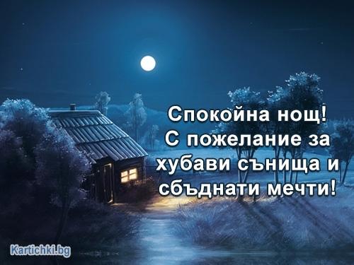 Спокойна нощ! С пожелание за хубави сънища и сбъднати мечти!
