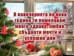 В навечерието на нова година ти пожелавам много здраве