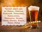 Честит имен ден на Никол, Никола, Николай, Николина, Николинка, Николета, Ненка, Нина, Нинка, Кольо, Нико, Ница