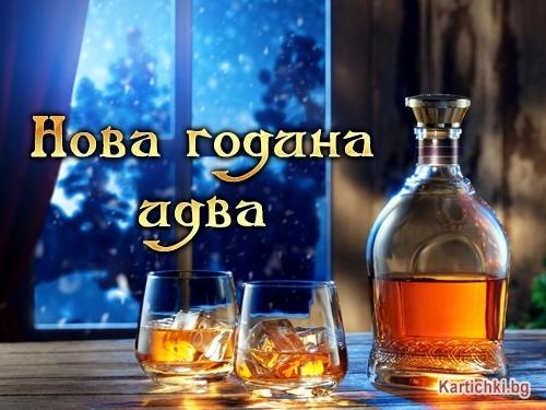 Нова година идва
