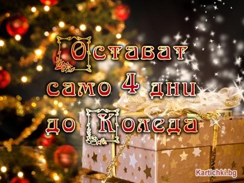 Остават само 4 дни до Коледа