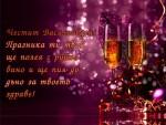 Честит Васильовден! Празника ти твой ще полея с руйно вино и ще пия до дъно за твоето здраве!