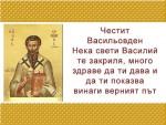 Честит Васильовден. Нека свети Василий те закриля