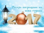 Весело посрещане на новата 2017 година