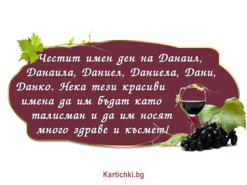 Честит имен ден на Данаил, Данаила, Даниел, Даниела, Дани, Данко