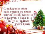 Пожелание за нова година