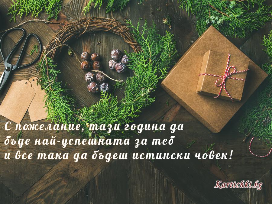 С пожелание тази година да бъде най-успешната за теб