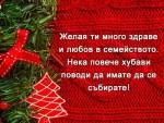 Желая ти много здраве и любов в семейството