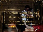 Честит имен ден на Юлиан, Юлиана, Юлиян, Юлияна