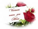 Честит имен ден Жени