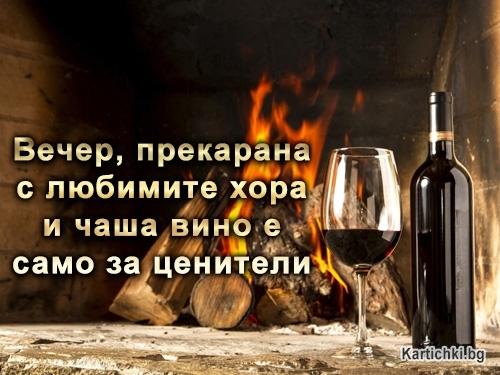 Вечер, прекарана с любимите хора и чаша вино е само за ценители