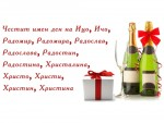 Честит имен ден на Ицо, Ичо,  Радомир, Радомира, Радослав, Радослава, Радостин, Радостина, Христалина, Христо, Христи, Христин, Христина