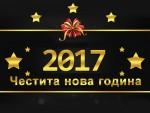 Честита нова 2017 година