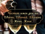 Честит имен ден на Евгени, Евгений, Евгения, Жени, Женя