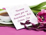 Честит имен ден на Анастасия, Ася, Сийка, Сия