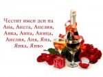 Честит имен ден на Ана, Анета, Анелия, Анка, Анна, Аница, Анелия, Аня, Яна, Янка, Янко