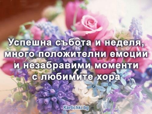 Успешна събота и неделя, много положителни емоции и незабравими моменти с любимите хора
