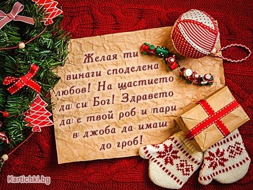 Желая ти винаги споделена любов! На щастието да си Бог!