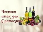 Честит имен ден Светославе