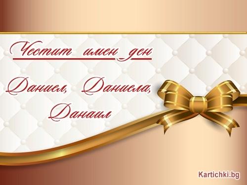 Честит имен ден на Даниел, Даниела, Данаил