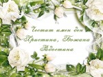 Честит имен ден Христина, Божана, Радостина