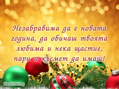 Незабравима да е новата година