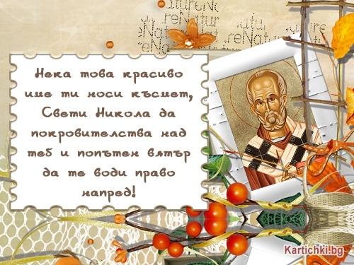 Нека това красиво име ти носи късмет, Свети Никола да покровителства над теб и попътен вятър да те води право напред!