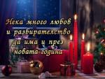 Нека много любов и разбирателство да има и през новата година