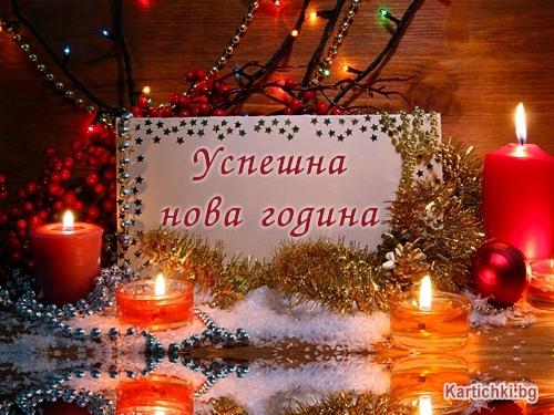 Успешна нова година
