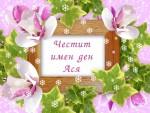 Честит имен ден Ася