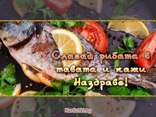 Слагай рибата в тавата и кажи Наздраве!