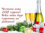 Честито нова 2017 година