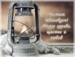 Честит Ивановден! Много здраве, щастие и любов