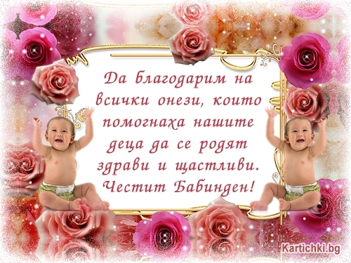 Да благодарим на всички онези, които помогнаха нашите деца да се родят здрави и щастливи