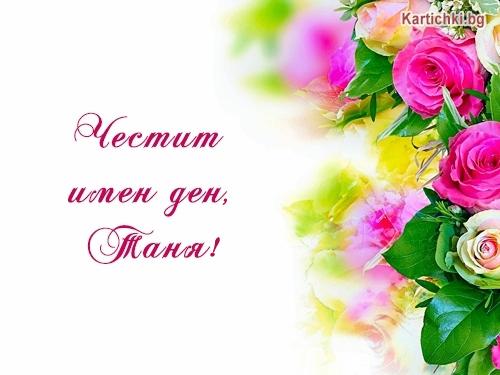 Честит имен ден Таня
