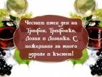 Честит имен ден на Трифон, Трифонка, Лозан и Лозанка