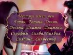 Честит имен ден на Горан, Горица, Огнян, Огняна, Пламен, Пламена, Серафим, Силва, Силвия, Силвана, Силвестър