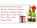 Честит имен ден на Андон, Антоан, Антоанета, Антон, Антонина, Антония