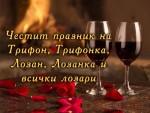 Честит празник на Трифон, Трифонка, Лозан, Лозанка и всички лозари