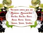 Честит имен ден на Атанас, Атанаска, Наска, Наско, Hасo, Hася